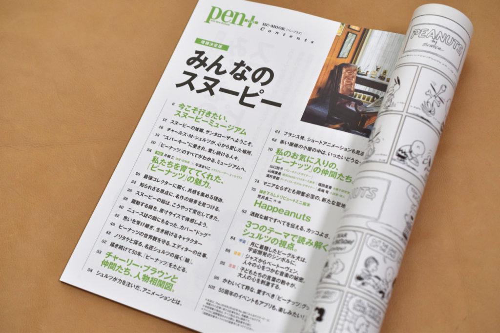 Pen+(ペン・プラス) 【増補決定版】 みんなのスヌーピー
