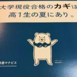 河合塾マナビス「マナベアー」