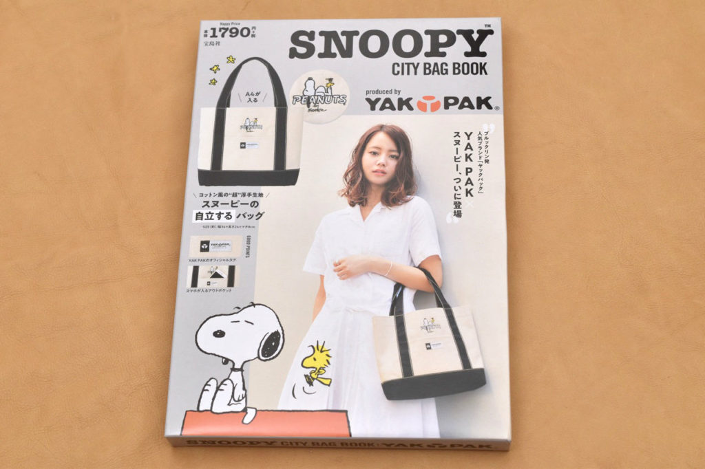 SNOOPY YAKPAK 宝島社